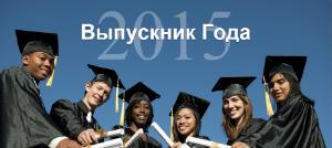 Выпускник 2015