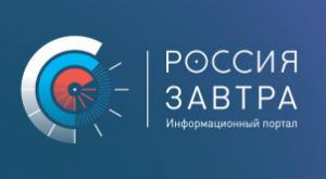 Россия завтра