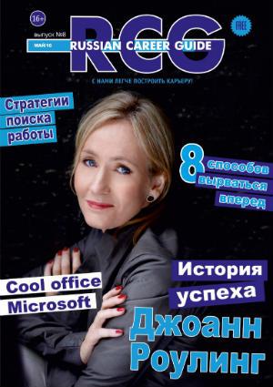 Читайте новый номер журнала о карьере!