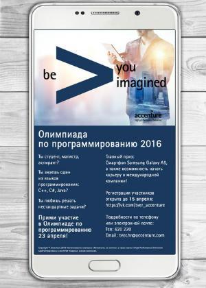 Открыта регистрация для участников Олимпиады по программированию-2016
