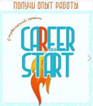 Career Start: последний шанс попасть в проект!